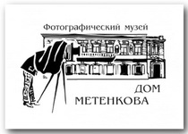 Фотографический музей Метенкова!